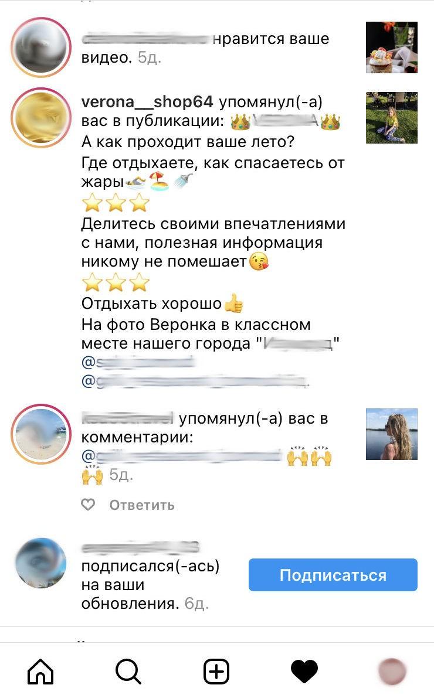 купить живые комментарии в инстаграм