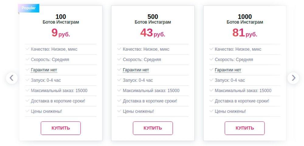 Накрутка ботов Инстаграм дёшево
